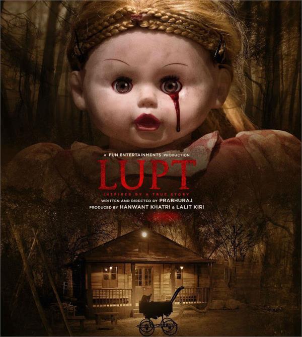 Movie Review : ਕਹਾਣੀ ਕਮਜ਼ੋਰ ਪਰ ਡਰਾਉਣ ''ਚ ਸਫਲ ਰਹੀ ''ਲੁਪਤ''