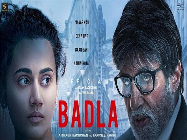 Badla Trailer : ਝੂਠ ਦੇ ਜਾਲ ''ਚ ਫਸਿਆ ਹੋਇਆ ਹੈ ਅਮਿਤਾਭ-ਤਾਪਸੀ ਦੀ ਕਹਾਣੀ ਦਾ ਸੱਚ