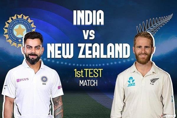 IND vs NZ 1st Test : ਨਿਊਜ਼ੀਲੈਂਡ ਨੇ ਵੇਲਿੰਗਟਨ ਟੈਸਟ 'ਚ ਭਾਰਤ ਨੂੰ 10 ਵਿਕਟਾਂ ਨਾਲ ਹਰਾਇਆ