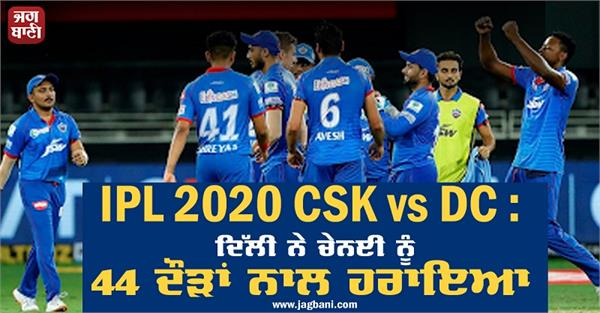 IPL 2020 CSK vs DC : ਦਿੱਲੀ ਨੇ ਚੇਨਈ ਨੂੰ 44 ਦੌੜਾਂ ਨਾਲ ਹਰਾਇਆ