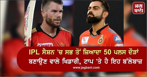 IPL ਸੈਸ਼ਨ 'ਚ ਸਭ ਤੋਂ ਜ਼ਿਆਦਾ 50 ਪਲਸ ਦੌੜਾਂ ਬਣਾਉਣ ਵਾਲੇ ਖਿਡਾਰੀ, ਟਾਪ 'ਤੇ ਹੈ ਇਹ ਬੱਲੇਬਾਜ਼