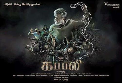 rajnikanths film kabali first look release