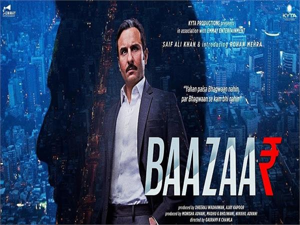baazaar movie review