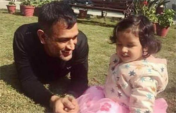 when dhoni reached his daughter ziva school  video