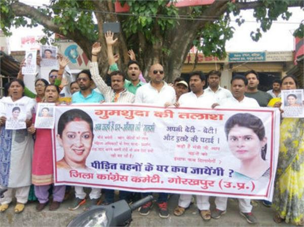 poster of missing ms  irani and swati singh