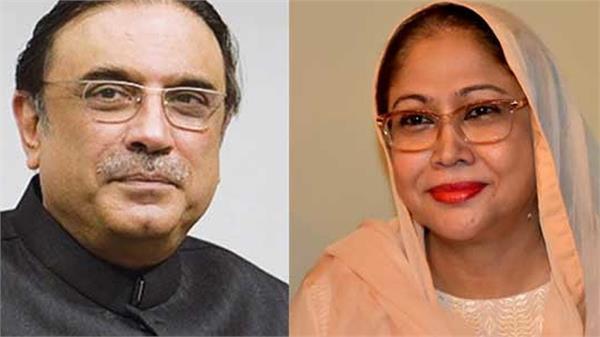zardari  faryal barred from leaving country