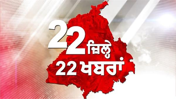 special news of 22 districts