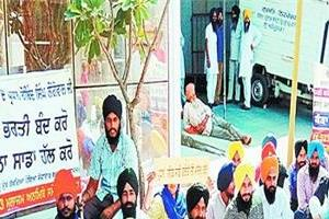 sgpc office dharna