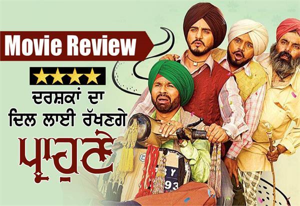 movie review parahuna