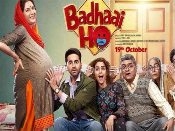 badhaai ho trailer