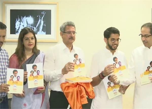 maharashtra assembly elections shiv sena manifesto