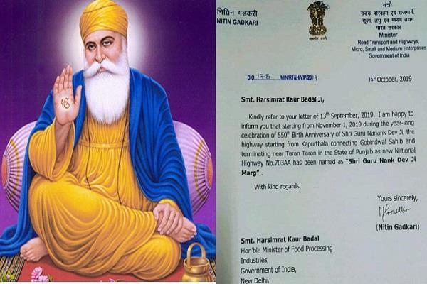 kapurthala goindwal marg guru nanak dev ji harsimrat kaur badal