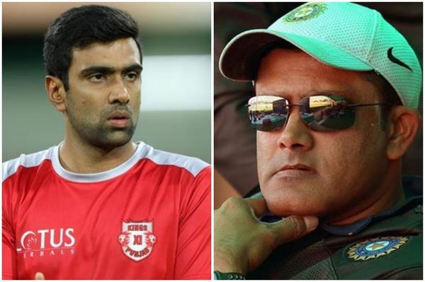 kxip coach anil kumble big statement on ravichandran ashwin captaincy