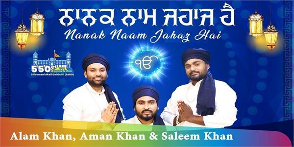 alam khan new religious song nanak naam jahaz hai out now
