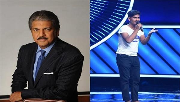 indian idol 11 anand mahindra share singer video and give challenge