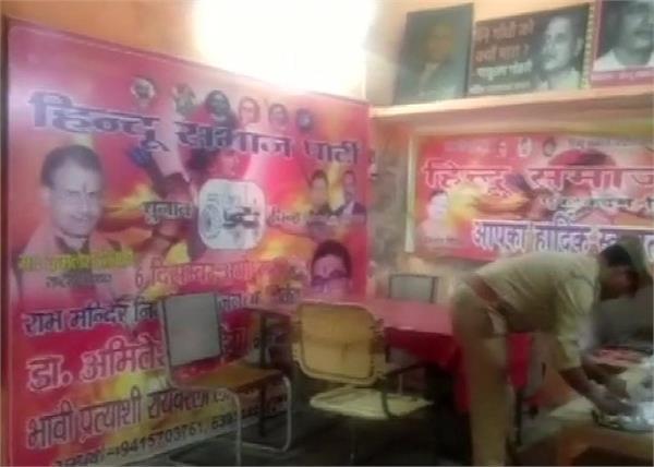 hindu samaj party leader kamlesh tiwari murder