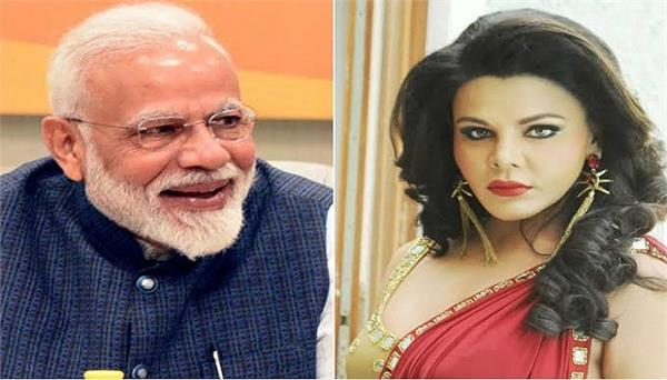 rakhi sawant demands birthday gift from prime minister narendra modi