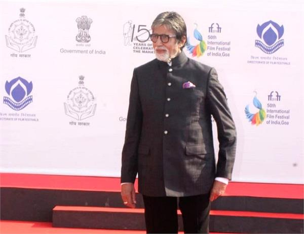 international film festival of india 2019   amitabh bachchan