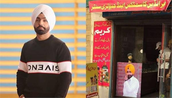 ammy virk pictures ahead of nankana sahib shops pakistan