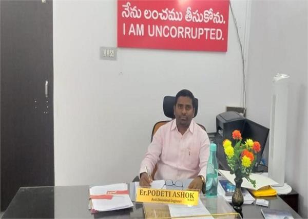 telangana bribe officer office honest