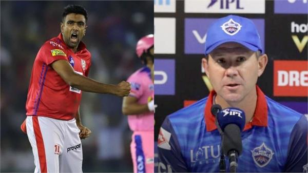 ponting said ashwin will have tremendous impact on kotla pitch