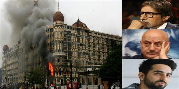 26 11 mumbai terror attack