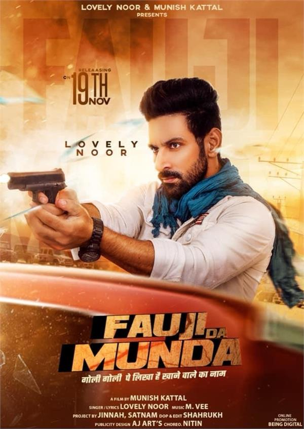 lovely noor new song fauji da munda upcoming soon