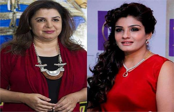 raveena and farah khan said sorry on twitter for hurting religious sentiments