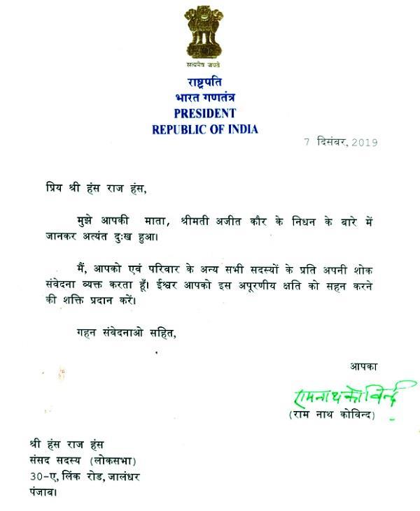 jalandhar president letters hans raj hans mother death