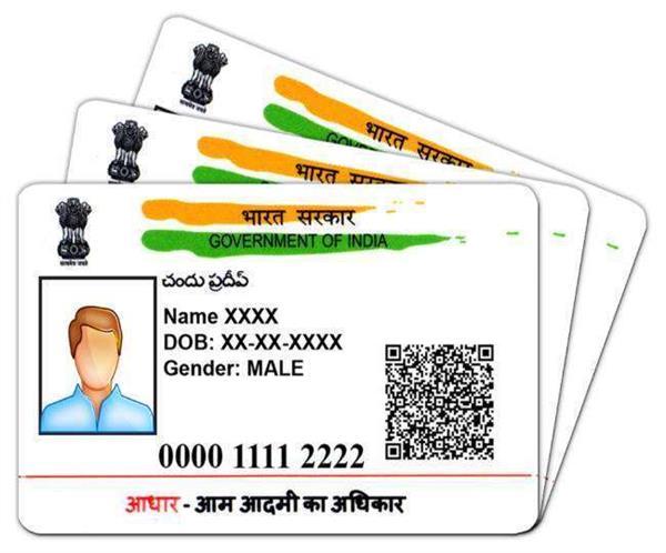 aadhaar cards id proofs