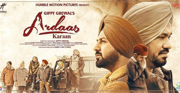gippy grewal movie ardaas karaan once again in cinemas