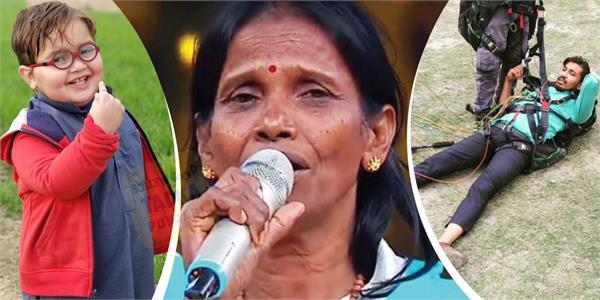 year ender 2019 ranu mondal to vipin sahu viral sensation on social media