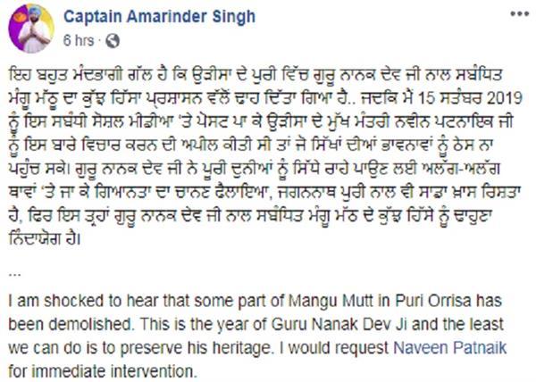 mangu math captain amarinder singh jagannath puri