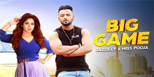 miss pooja new song big game out now