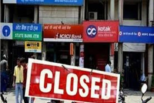 national level strike banks and insurance workers to close on january 8