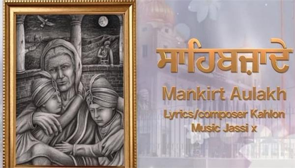 mankirt aulakh official dharmik song sahibzade out now