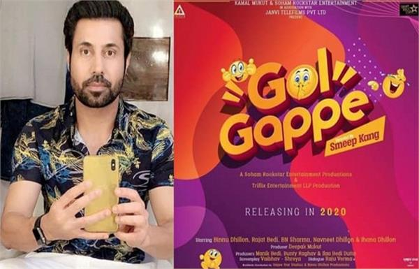 binnu dhillon shared his upcoming movie gol gappe poster