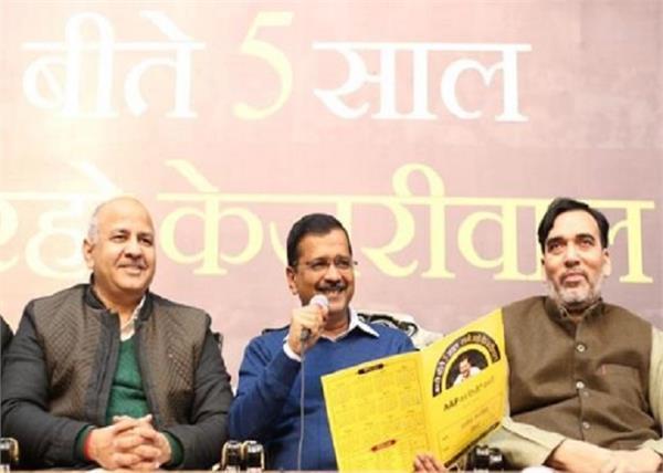 delhi arvind kejriwal report card electricity bill zero