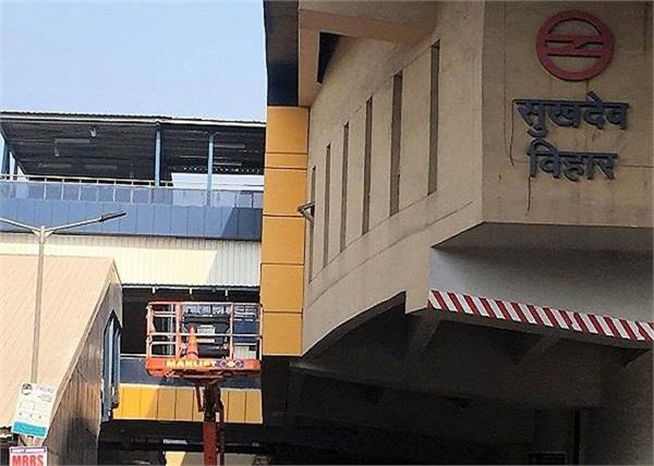 anti citizenship act demonstration  entry closed at sukhdev vihar metro station