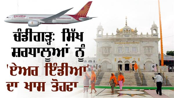 air india direct flight for nanded sahib