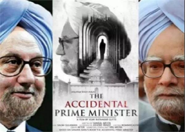 the accidental prime minister film release