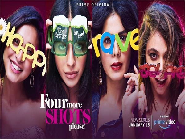four more shots please official trailer