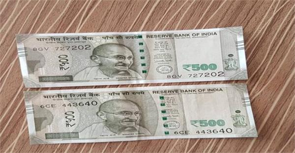 dishonest note of 500 rupees market
