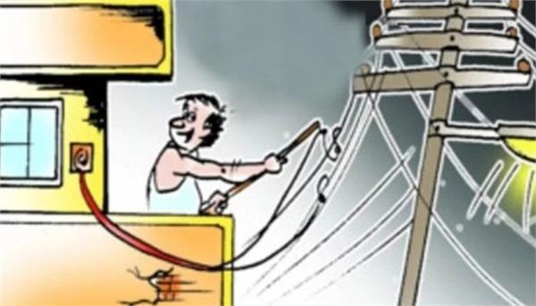 electricity theft  fine