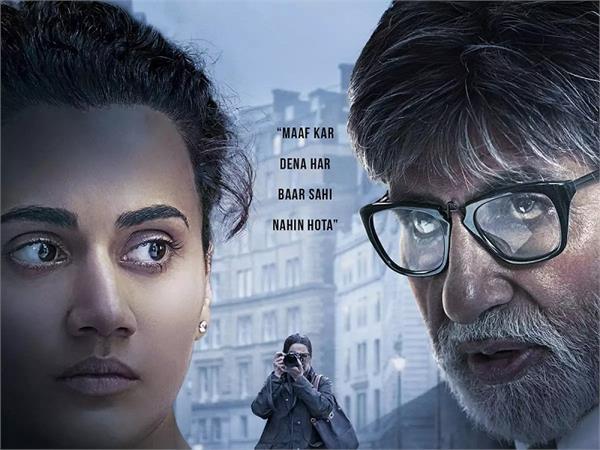 movie review badla