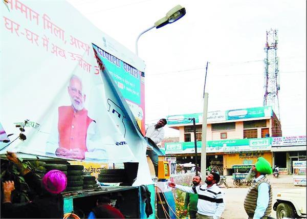 lok sabha elections  political hoardings  patiala