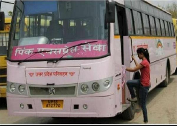 lucknow to prayagraj pink buses