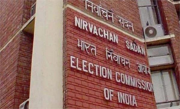notification lok sabha haryana nomination