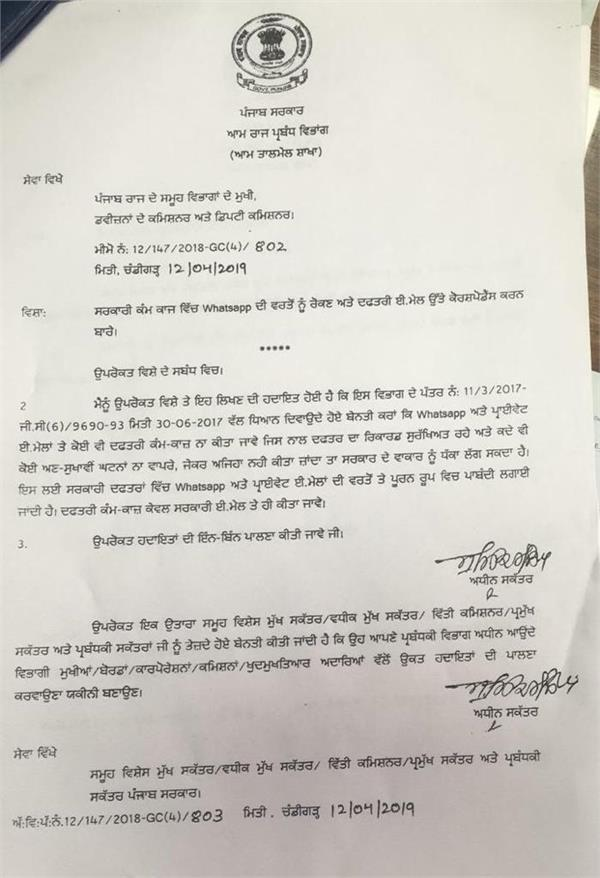 whatsapp banned in government offices of punjab