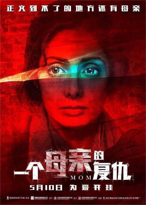mom china box office collection